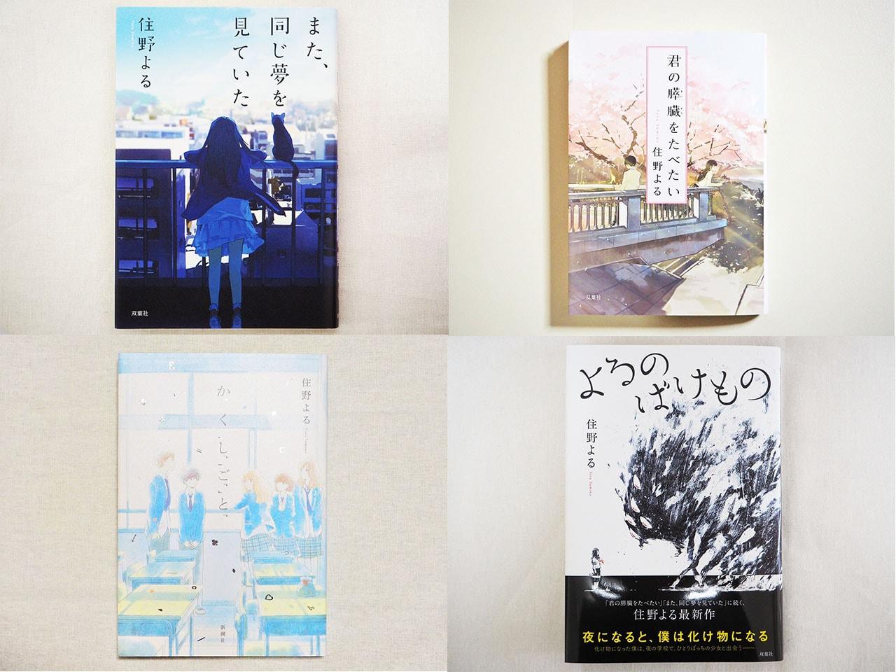 住野よる」おすすめ小説3選!キ...