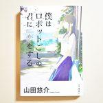 山田悠介「僕はロボットごしの君に恋をする」を読んだ感想