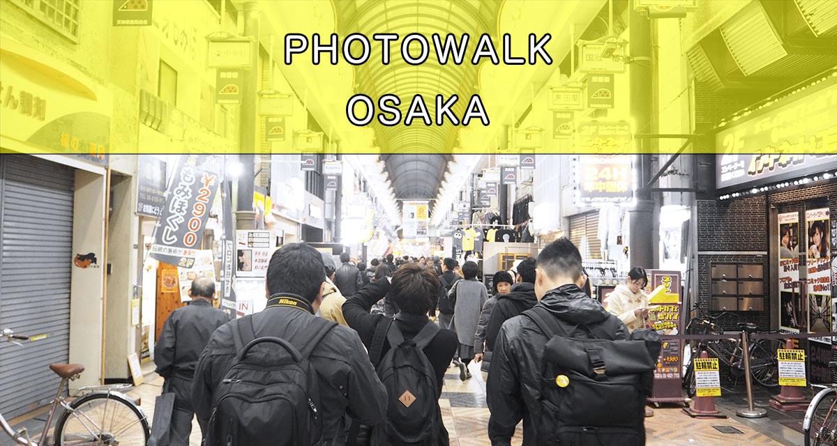 大阪でフォトウォーク「たけさんぽ」に参加しました!