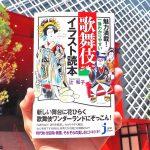 初心者でも楽しめた歌舞伎。感想と読んでおきたいおすすめの1冊を紹介!