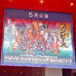 スーパー歌舞伎Ⅱ ワンピースを観てきたよ