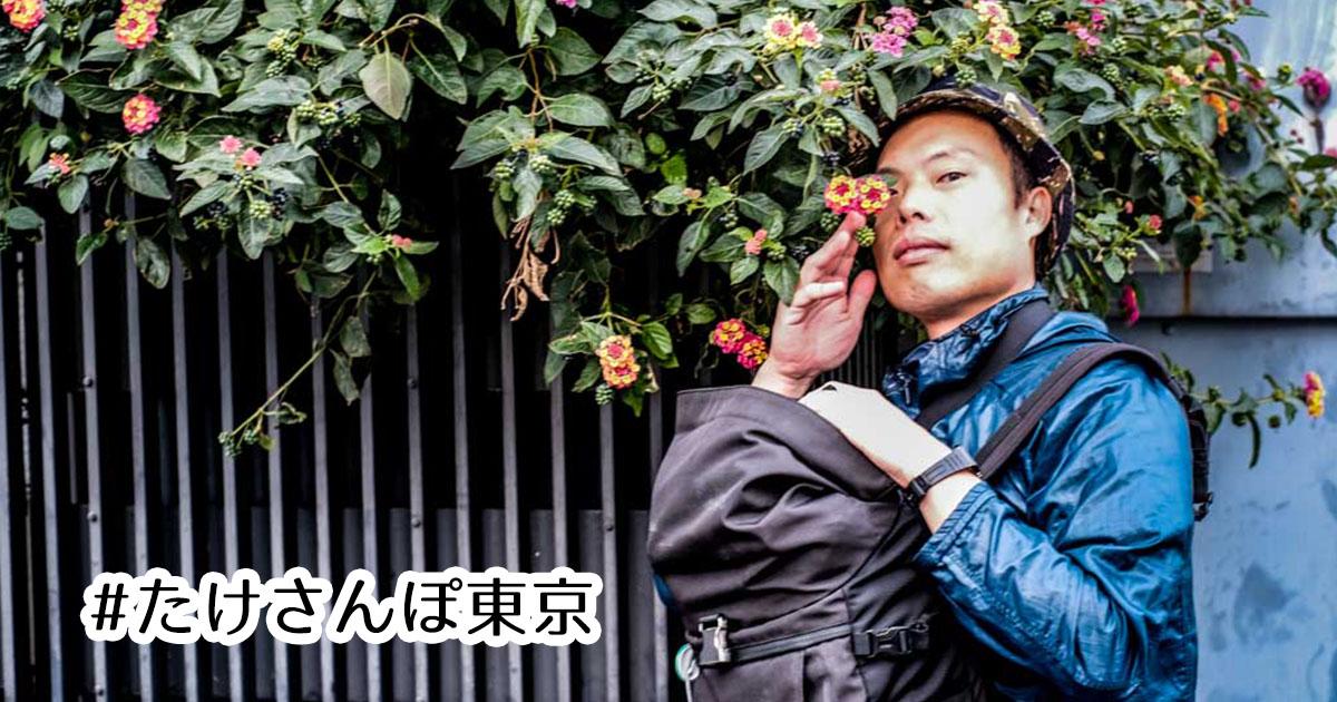 #たけさんぽ東京 で都内を巡る