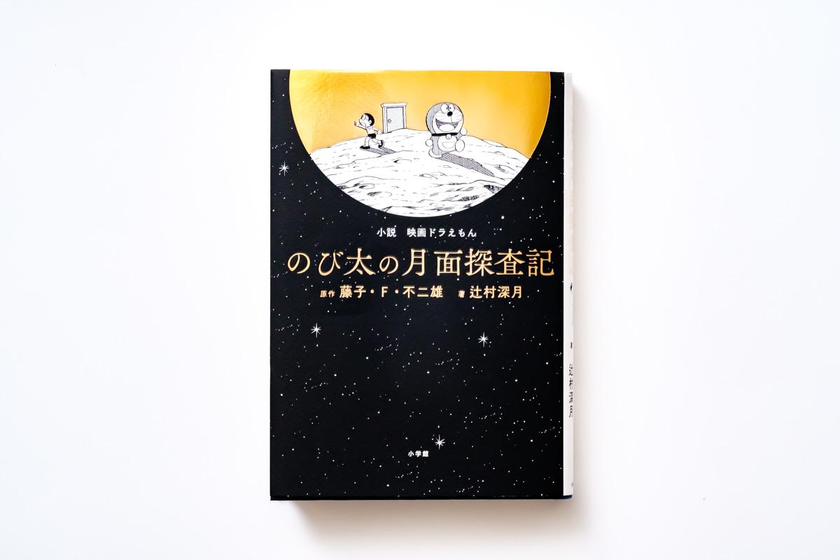 小説版「映画 ドラえもん のび太の月面探査機」
